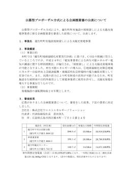 公募型プロポーザル方式による企画提案書の公表について