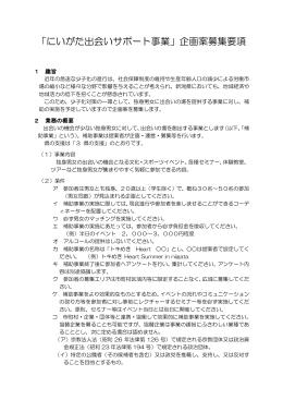 企画募集要項(pdf形式 404 キロバイト)