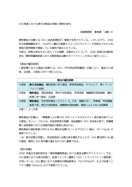 CKD 患者における鉄欠乏貧血の評価と鉄剤の投与 長崎腎病院 薬剤課
