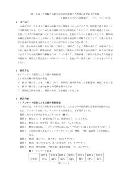鉄 - 千葉県学校教育情報ネットワーク