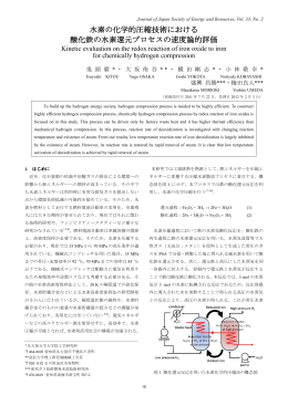 水素の化学的圧縮技術における 酸化鉄の水素還元プロセスの速度論的