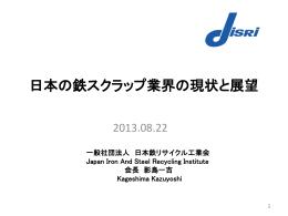 日本の鉄スクラップ業界の現状と展望