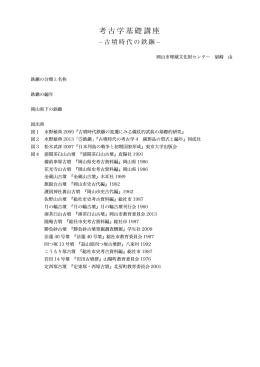 考古学基礎講座 古墳時代の鉄鏃(PDF:1.6MB)