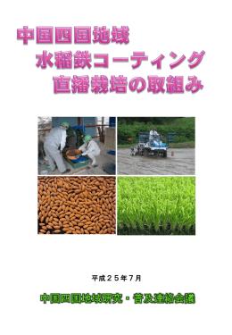 中国四国地域水稲鉄コーティング直播栽培の取組み(生産