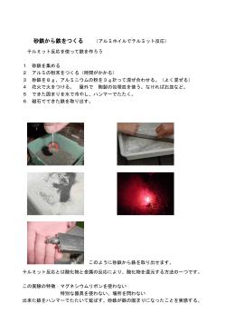 砂鉄から鉄を作る