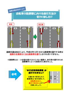 自転車の路側帯における通行方法が 変わりました!! 参考