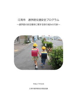 江南市 通学路交通安全プログラム