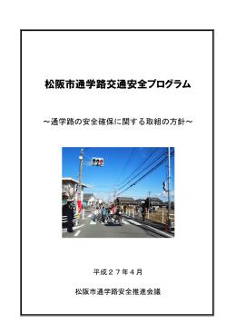松阪市通学路交通安全プログラム