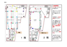 1 階 2 階