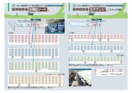 阪神競馬場 5階Bシート 5階 シー