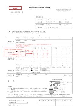 西9号館2階ホール使用許可申請書 平成    年〇〇月    日 東京工業大学