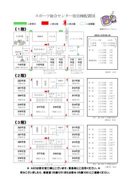 スポーツ総合センター宿泊棟配置図 《1階》 《2階》 《3階》