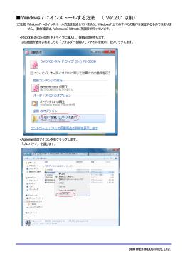 Windows 7にインストールする方法 ( Ver.2.01以前)
