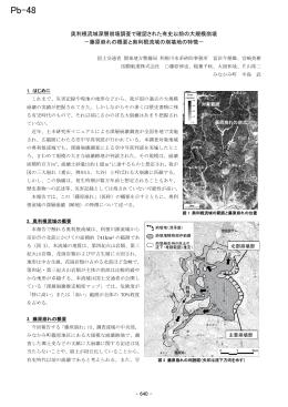奥利根流域深層崩壊調査で確認された有史以前の大規模崩壊 -藤原