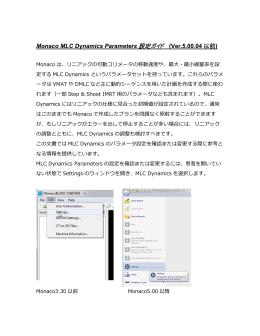Monaco MLC Dynamics Parameters 設定ガイド (Ver.5.00.04 以前)