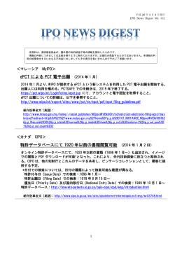 ePCT による PCT 電子出願 特許データベースにて 1920 年以前の書類