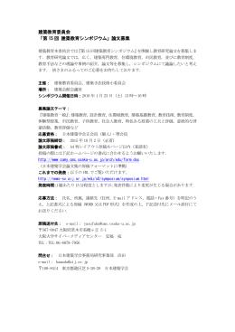 建築教育委員会 「第 15 回 建築教育シンポジウム」論文募集