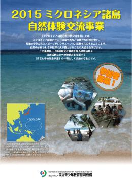 2015 ミクロネシア諸島 自然体験交流事業