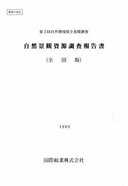 第3回基礎調査自然景観資源調査報告書