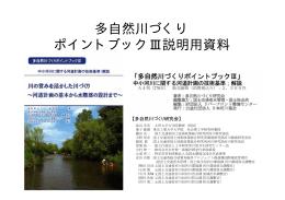 多自然川づくり ポイントブックⅢ説明用資料