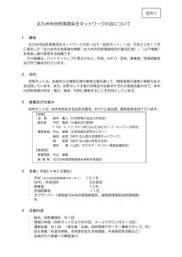 北九州市自然環境保全ネットワークの会について 資料1