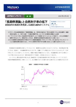 「長期停滞論」と自然利子率の低下