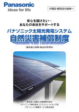 パナソニック太陽光発電システム自然災害補償制度の概要