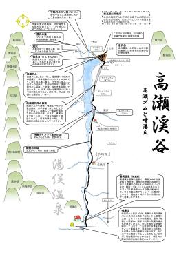 高瀬ダム・噴湯丘マップ(PDF)