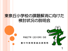 東泉丘小学校の課題解消に向けた検討状況の説明会(5月16日