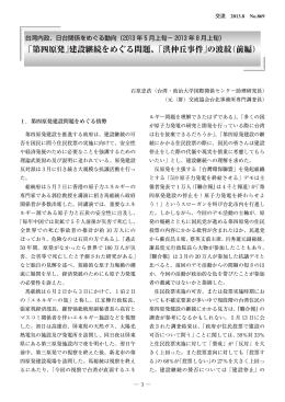 「第四原発」建設継続をめぐる問題、「洪仲丘事件」の波紋(前編)
