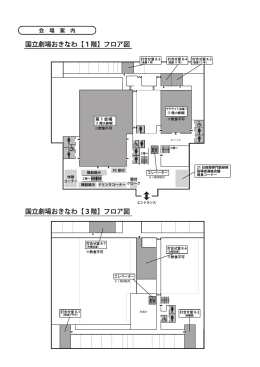 国立劇場おきなわ【1階】フロア図 国立劇場おきなわ【3階】フロア図