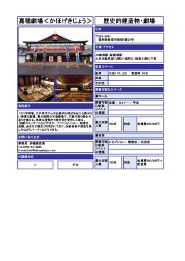 嘉穂劇場<かほげきじょう> 歴史的建造物・劇場