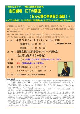 吉田劇場 ICTの潮流 - 公益財団法人 えひめ産業振興財団