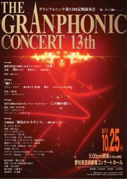 愛知県芸術劇場コンサートホール - 男声合唱団 グランフォニック