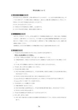 学生生活について - NFCC   名古屋文化短期大学