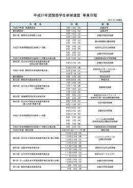 平成27年度関西学生卓球連盟 事業日程