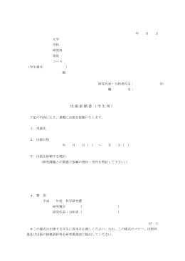 出張依頼書(学生用) - 青山学院大学 研究推進部