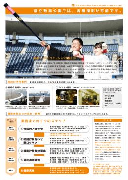 県立敷島公園では、各種撮影が可能です。