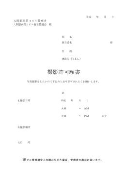 撮影許可願書 - 大阪駅前第4ビル