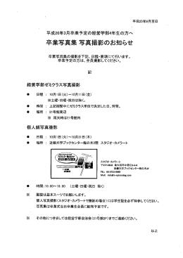 卒業アルバムの写真撮影について(PDF)