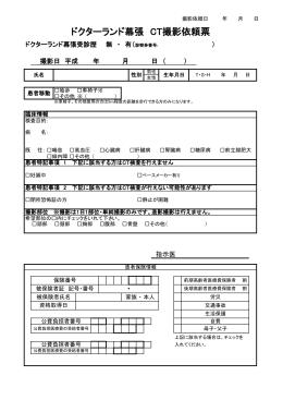 CT撮影検査依頼票 PDFダウンロード