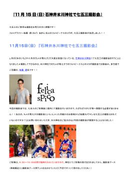 11 月 15 日(日)石神井氷川神社で七五三撮影会