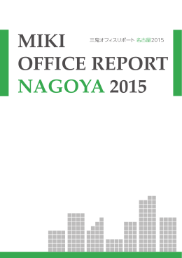 MIKI OFFICE REPORT2015 名古屋