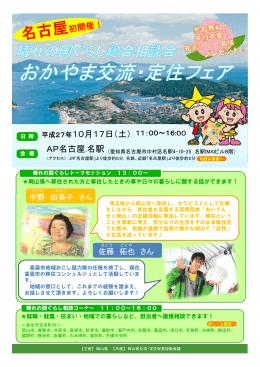 AP名古屋.名駅 平成27年10月17日(土)