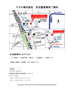 FDK株式会社 名古屋営業所ご案内