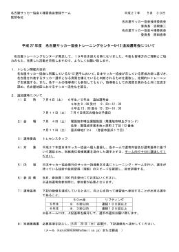 平成 27 年度 名古屋サッカー協会トレーニングセンターU