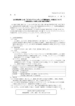 山口県企業による「クラウドファンディング運営会社」の設立