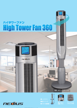 High Tower Fan 360