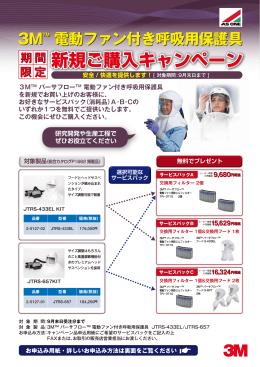 3M電動ファン付き呼吸用保護具キャンペーン