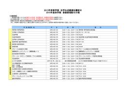成績通知書配付・登録関係書類交付日程表 [PDF 78KB]